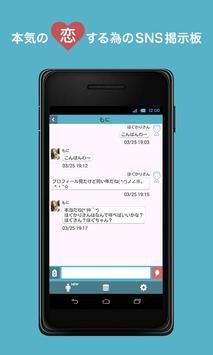 無料の出合いアプリ-ブレンドトーク-恋活~友達探しの出会い系 screenshot 2