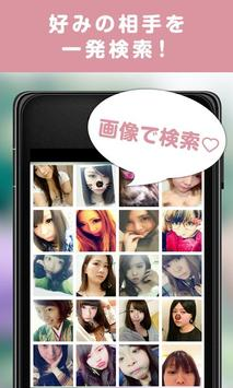 無料の出合いアプリ-ブレンドトーク-恋活~友達探しの出会い系 screenshot 4
