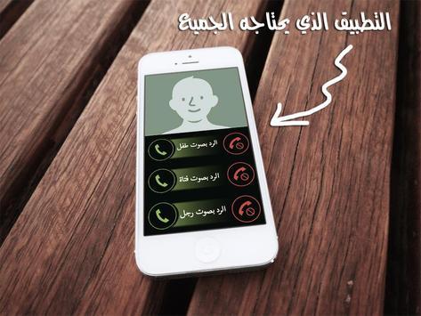 غير صوتك أثناء المكالمة Joke apk screenshot