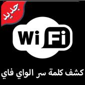 كاشف كلمة سر الويفي Joke Wifi icon