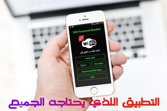 كاشف كلمة سر الويفي Joke Wifi poster