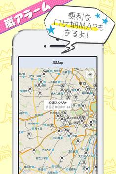 TV番組 & 雑誌発売アラーム for 嵐 screenshot 4