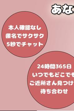 出会系アプリ 無料でアイディーQR交換自由のフレチャ poster