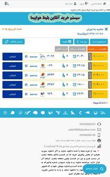 بلیط چارتر هواپیما apk screenshot