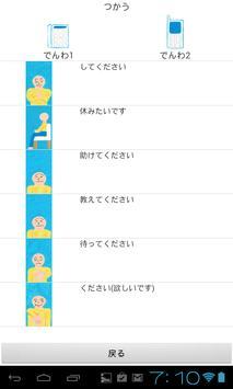 こみゅん(Commun) apk screenshot