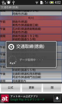 交通取締(徳島) screenshot 1