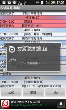 交通取締(富山) screenshot 1