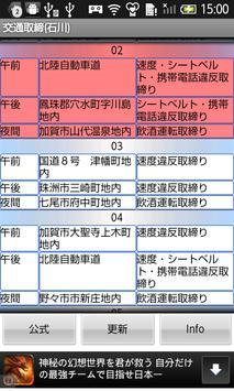 交通取締(石川) poster