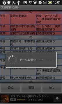 交通取締(石川) screenshot 1