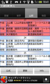 交通取締(東北) poster