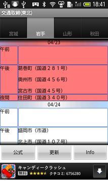 交通取締(東北) apk screenshot