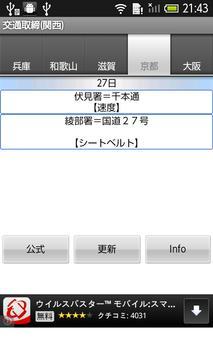 交通取締り(関西) screenshot 4