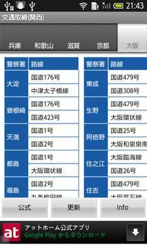 交通取締り(関西) screenshot 5
