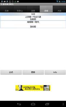 交通取締り(関西) screenshot 14