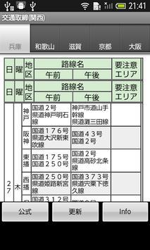 交通取締り(関西) screenshot 1