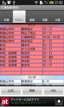 交通取締り(関西) screenshot 2