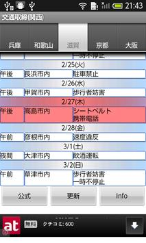 交通取締り(関西) screenshot 3