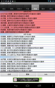 交通取締り(関東) apk screenshot