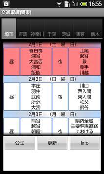 交通取締り(関東) poster