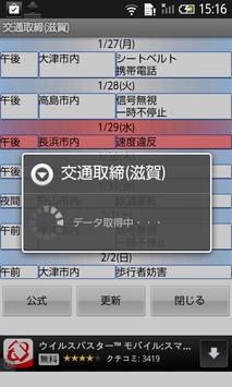 交通取締(滋賀) apk screenshot