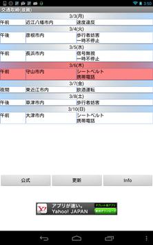 交通取締(滋賀) screenshot 2