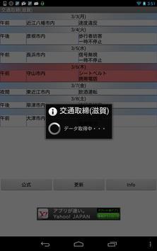 交通取締(滋賀) screenshot 3