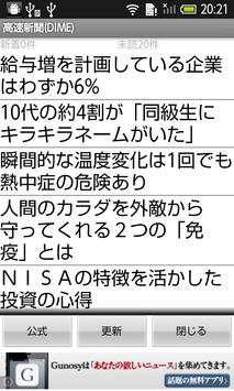 高速新聞(DIME) poster