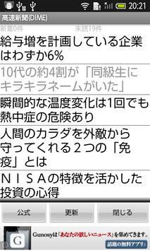 高速新聞(DIME) apk screenshot