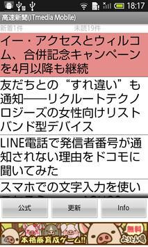 高速新聞(ITmediaMobile) poster