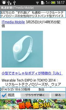 高速新聞(ITmediaMobile) apk screenshot