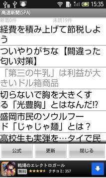 高速新聞(SPA) poster