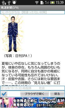 高速新聞(SPA) apk screenshot