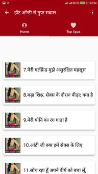 हॉट आंटी से गुप्त सवाल apk screenshot