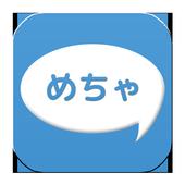 めちゃトーク icon