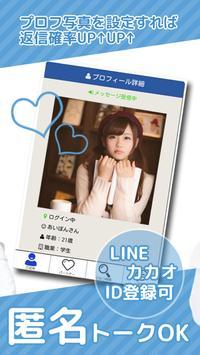 めちゃトーク screenshot 2