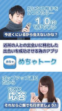 めちゃトーク screenshot 5