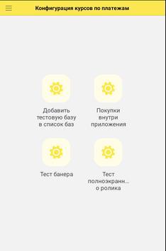 Тестирование покупок apk screenshot
