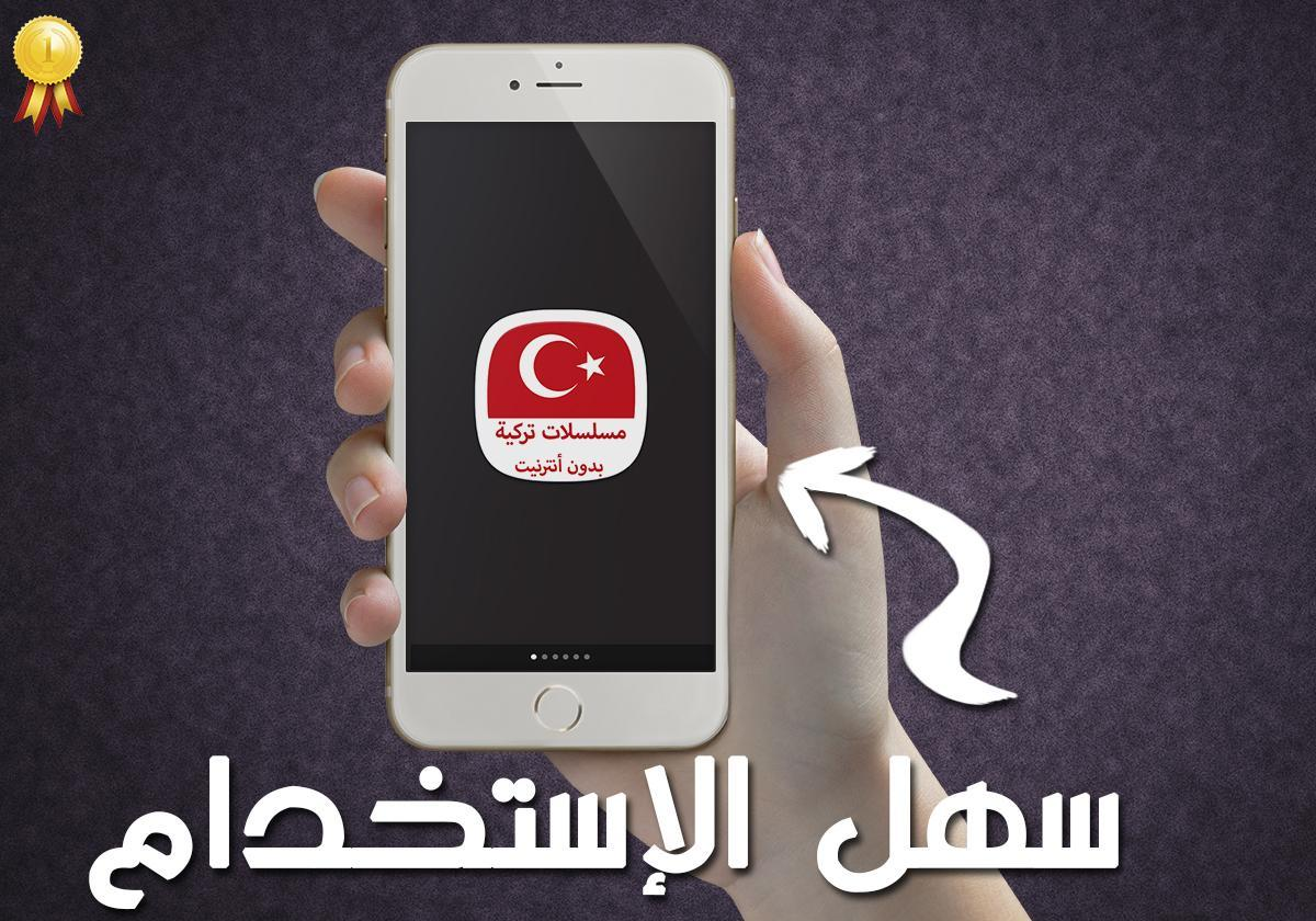 مسلسلات تركية بدون نت Joke For Android Apk Download