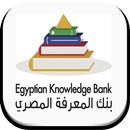 بنك المعرفة المصري APK