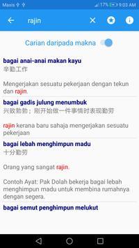 eKamus 马来成语与谚语词典 स्क्रीनशॉट 3