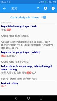 eKamus 马来成语与谚语词典 स्क्रीनशॉट 4