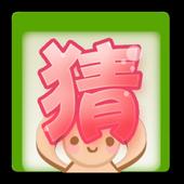 爱猜才会赢 (Unreleased) icon