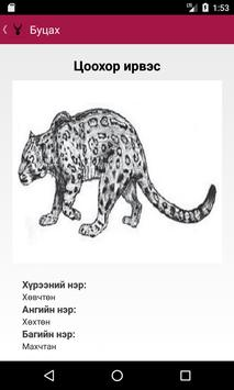 Амьтны улаан данс /Mongolian Red List of Animal/ screenshot 2