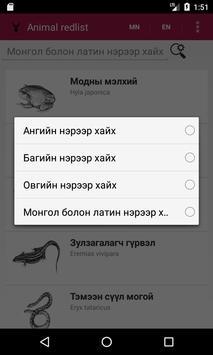 Амьтны улаан данс /Mongolian Red List of Animal/ screenshot 3