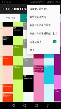 タイムテーブル:FUJI ROCK FESTIVAL '17 apk screenshot