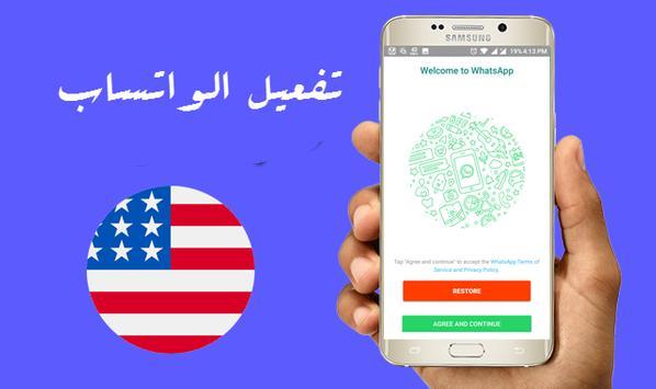 رقم امريكي مجاني screenshot 1