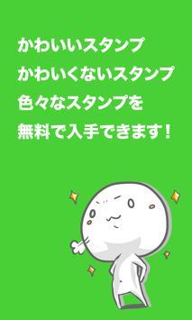 無料でスタンププレゼント!【タダスタ!】 apk screenshot