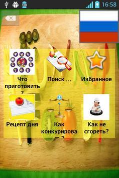 Кулинарные Рецепты Funny Food apk screenshot