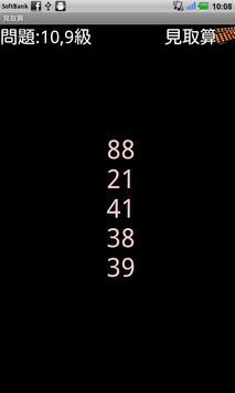 見取算 ~算盤や電卓で挑戦!(珠算検定)~ apk screenshot