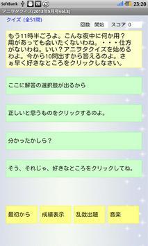 アニヲタクイズ(2013年5月号vol.3) poster